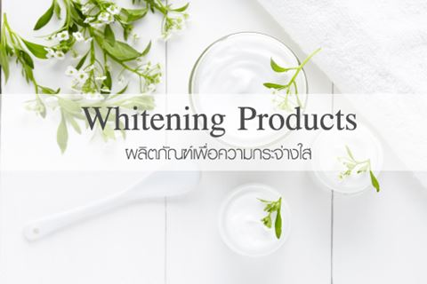 ผลิตภัณฑ์ผิวขาว