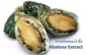 ABALONE COLLAGEN