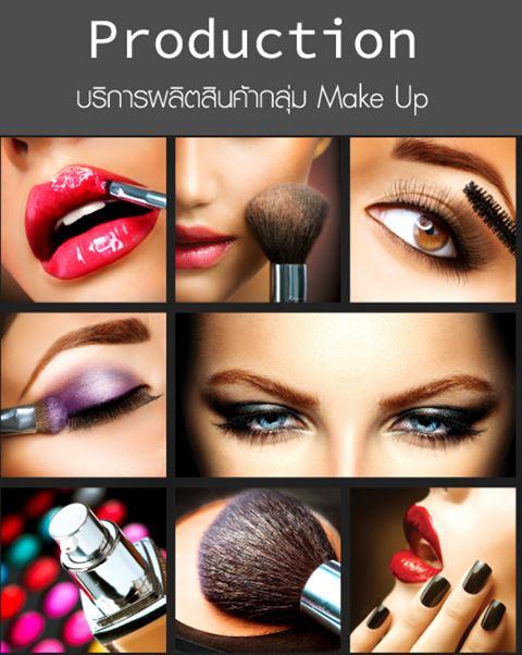 3 บริการผลิตสินค้ากลุ่ม make up บริษัทผลิตเครื่องสำอาง