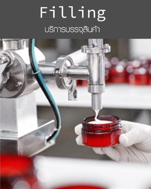 4 บริการบรรจุสินค้า โรงงานผู้ผลิตเครื่องสำอาง