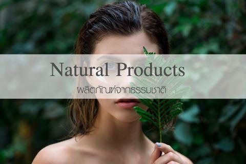ผลิตภัณฑ์จากธรรมชาติ