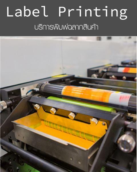 8 บริการพิมพ์ฉลากสินค้า บริษัทผลิตเวชสำอาง