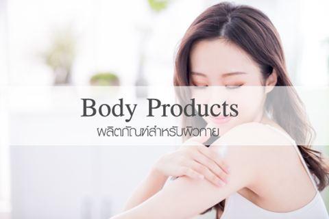 ผลิตภัณฑ์สำหรับผิวกาย
