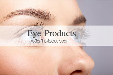 ผลิตภัณฑ์รอบดวงตา