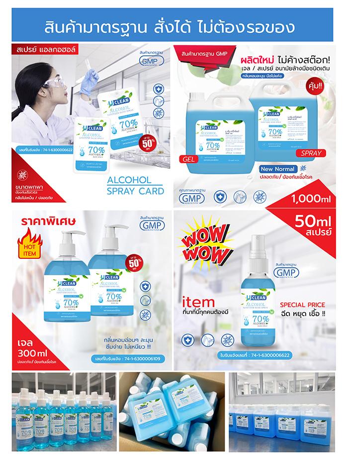 mpc-รับผลิตเจลล้างมือ